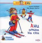 Мишка с книжка: Ани отива на ски (ISBN: 9789542921325)