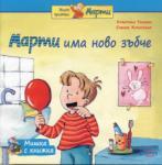 Мишка с книжка: Марти има ново зъбче (ISBN: 9789542921332)
