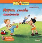 Мишка с книжка: Марти става шампион (ISBN: 9789542921349)