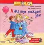 Мишка с книжка: Ани има рожден ден (ISBN: 9789542921370)
