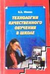 Технологии качественного обучения в школе (2007)