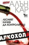Лесният начин за контролираш алкохола (ISBN: 9789544746605)