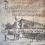 Бойните маршове за честта и славата на България (ISBN: 9786199024218)