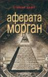Аферата Морган (ISBN: 9789193493523)