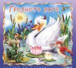 Грозното пате (ISBN: 9789544312299)