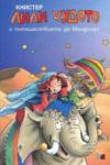 Лили Чудото и пътешествието до Мандолан (ISBN: 9789549436952)