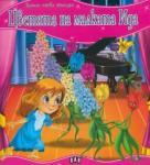 Моята първа приказка: Цветята на малката Ида (ISBN: 9789546604712)