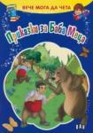 Вече мога да чета: Приказки за Баба Меца (ISBN: 9789546604750)
