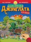 Малки майстори: Джунглата (ISBN: 9788379623327)