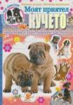 Моят приятел Кучето (ISBN: 9788379623099)