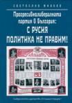 Прогресивнолибералната партия в България: С Русия политика не правим! 1899-1920 (ISBN: 9789540737331)