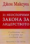 21 Неоспорими закона за лидерството (2006)