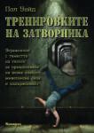 Тренировките на затворника (2014)