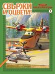 Самолети: Спасителен отряд: Свържи и оцвети! (2014)
