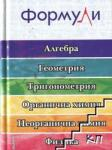 Формули: Алгебра. Геометрия. Тригонометрия. Органична химия. Неорганична химия (ISBN: 9786191680801)