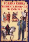 Голяма книга великите личности на България (ISBN: 9789546604767)