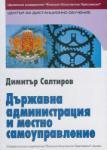 Държавна администрация и местно самоуправление (ISBN: 9789545772474)