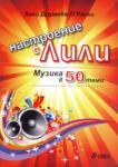 Настроение с Лили. Музика в 50 теми (ISBN: 9789542815273)