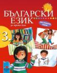 Български език за 3. клас (0000)