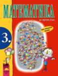 Математика за 3. клас (0000)