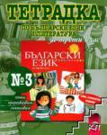 Тетрадка № 3 по български език и литература за 3. клас - пиша, преразказвам, съчинявам (0000)