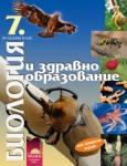 Биология и здравно образование за 7. клас (0000)