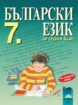 Български език за 7. клас (0000)
