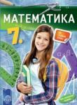 Математика за 7. клас (0000)