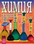 Химия и опазване на околната среда за 7. клас (0000)