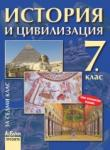История и цивилизация за 7. клас (0000)