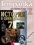 Тетрадка по история и цивилизация за 7. клас (0000)
