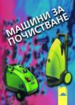 Машини за почистване за задължителна професионална подготовка за 12. клас (0000)