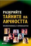 Разкрийте тайните на личността. Физиогномика и френология (2014)