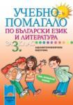 Учебно помагало по български език и литература за 3. клас за ЗИП (0000)