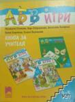"""Програмна система """"АБВ ☺ игри. Книга за учителя за предучилищна група в детската градина и в училище за 6 - 7 години (0000)"""