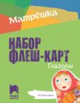 Флашкарти по руски език (0000)