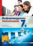 Информационни технологии за 7. клас (0000)