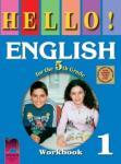 Работна тетрадка №1 по английски език за 5. клас HELLO! (0000)