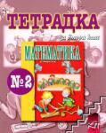 Тетрадка № 2 по математика за 2. клас (0000)