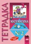 Тетрадка № 2 по математика за 3. клас (0000)