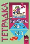 Тетрадка № 3 по математика за 3. клас (0000)