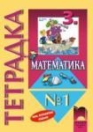 Тетрадка № 1 по математика за 3. клас (0000)