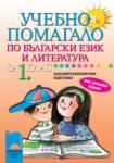 Учебно помагало по български език и литература за 1. клас за ЗИП (0000)