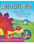 Динопарк (ISBN: 3800083814733)