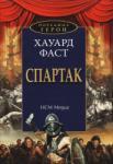 Спартак (ISBN: 9789549913453)