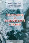 География на балканските страни (ISBN: 9789545774157)
