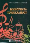 Минорната тоникалност (ISBN: 9789545775475)