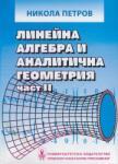Линейна алгебра и аналитична геометрия II (ISBN: 9789545772245)