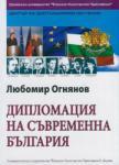 Дипломацията на съвременна България (ISBN: 9789545773488)