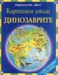 Картинен атлас: Динозаврите (ISBN: 9789546259585)